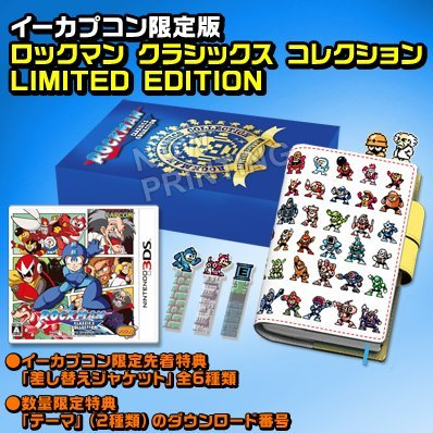 Rockman Classics Collection [e-capcom Limited Edition]