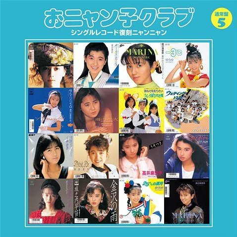 Single Record Fukkoku Nyannyan Vol.5