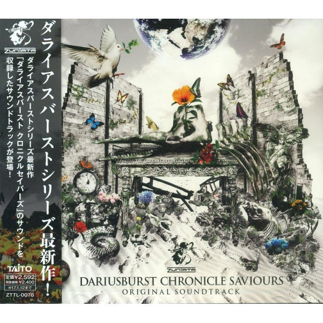 Dariusburst Chronicles Saviours Original Soundtrack