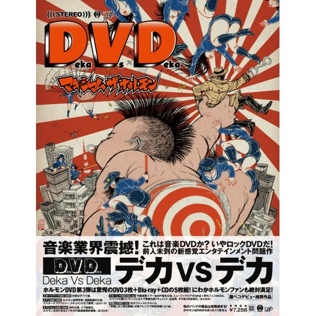 Deka Vs Deka [3DVD+BD+CD]