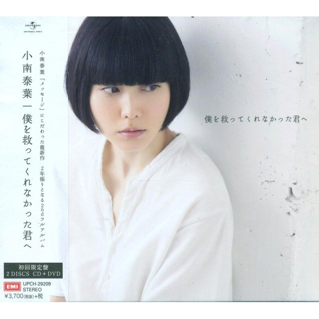 Boku Wo Sukutte Kurenakatta Kimi He [CD+DVD Limited Edition]
