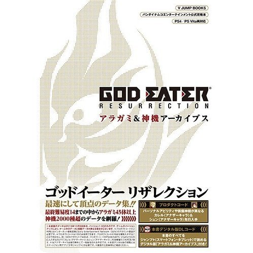 God Eater Resurrection Aragami and Jinki Archives