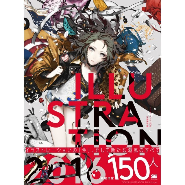 Illustration 2016 - 150 Japanese Artists