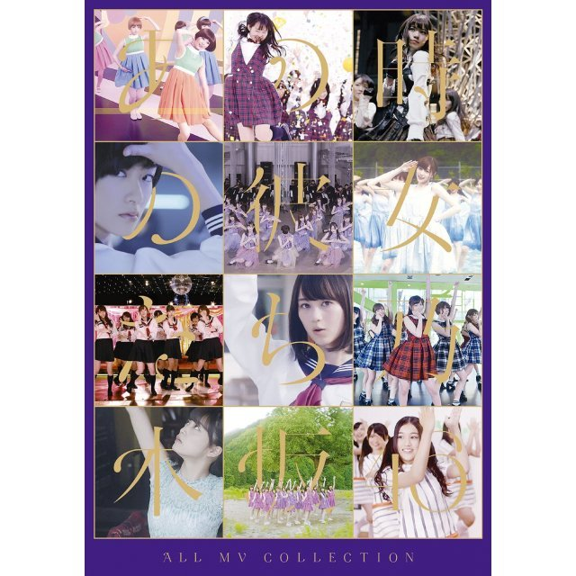 All Mv Collection - Ano Toki no Kanojotachi [4DVD]