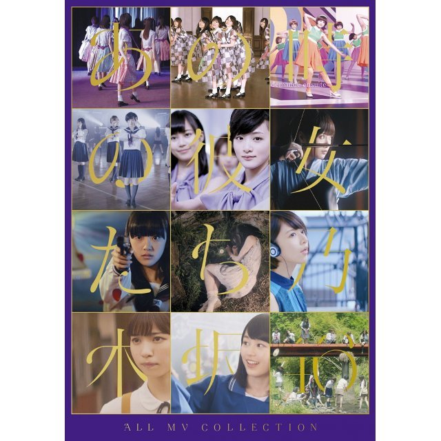 All Mv Collection - Ano Toki no Kanojotachi [4DVD+Booklet+Photo Limited Edition]