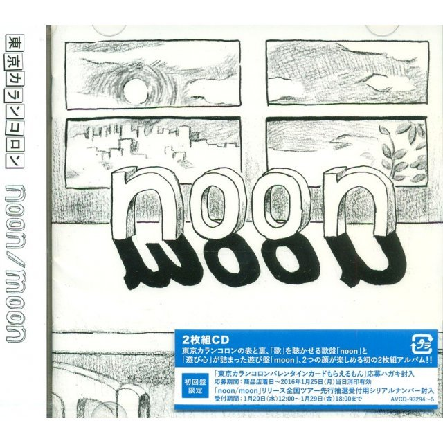 Noon / Moon [2CD]