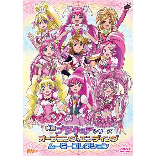 Precure Movie Series Opening And Ending Movie Collection Complete Collection