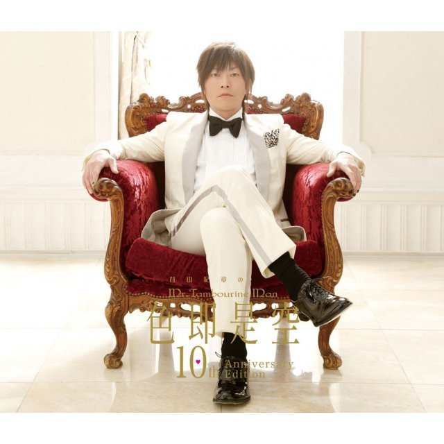 Taniyama Kisho no Mr. Tambourine Man - Shikisoku Zeku 10th Anniversary Edition [CD+DVD]