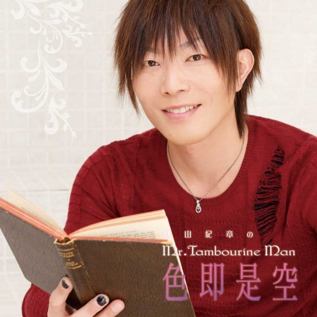 Taniyama Kisho no Mr. Tambourine Man - Shikisoku Zeku [CD+DVD]