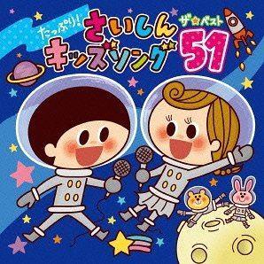 Tappuri Saishin Kids Song The Best 51