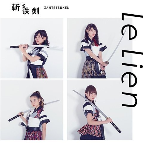 Zantetsuken [Limited Edition Type B]