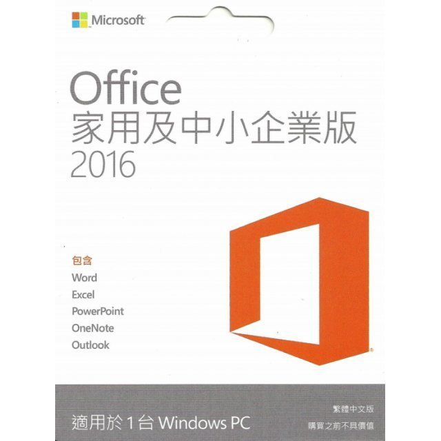 Microsoft Office Home and Business 2016 (Traditional Chinese)