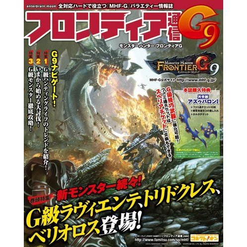 Monster Hunter Frontier G Frontier Tsushin G9