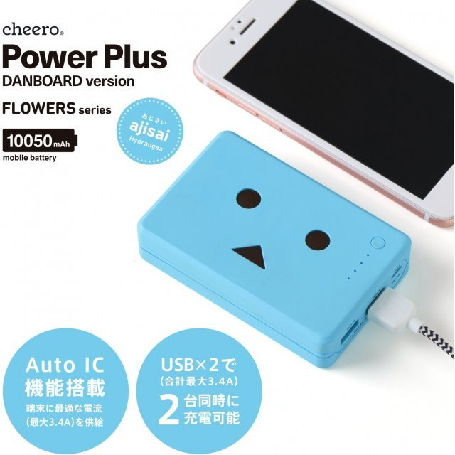 cheero Power Plus DANBOARD Version FLOWERS series Ajisai (10050mAh)