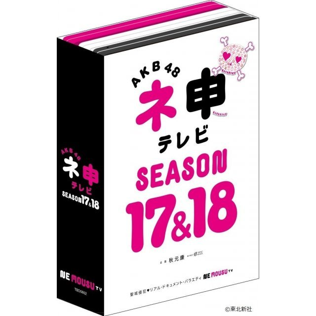 Nemousu TV Season 17 & Season 18