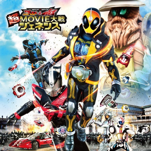 Kamen Rider X Kamen Rider Ghost And Drive Cho Movie War Genesis Soundtrack