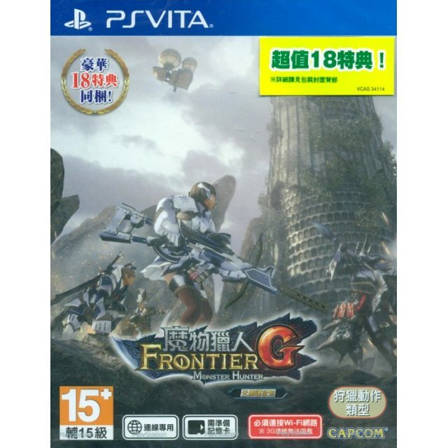 Monster Hunter Frontier G [w/Bonus Content] (Chinese Sub)