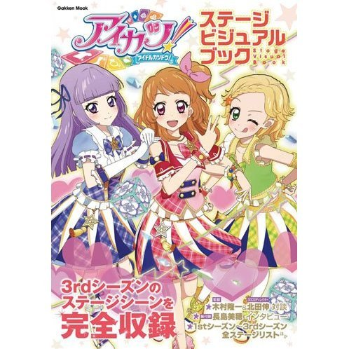 Aikatsu! Stage Visual Book