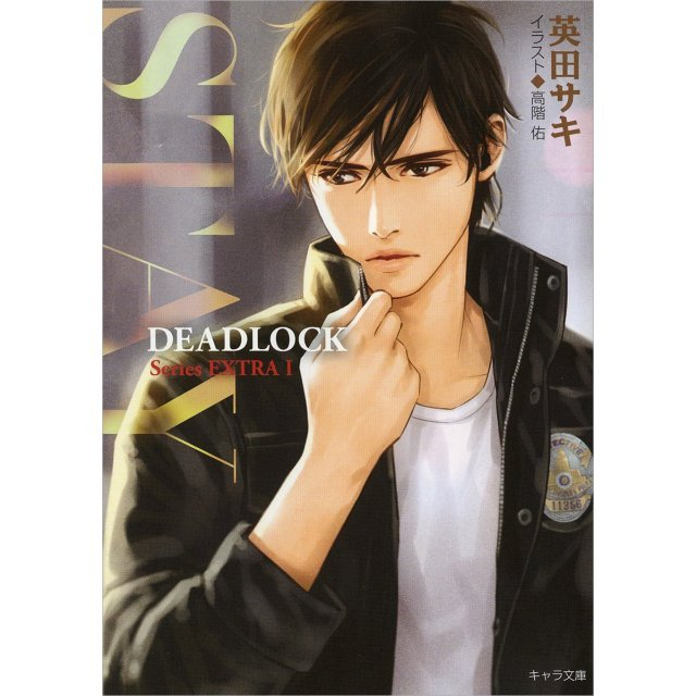 Stay: Deadlock - Series Extra 1
