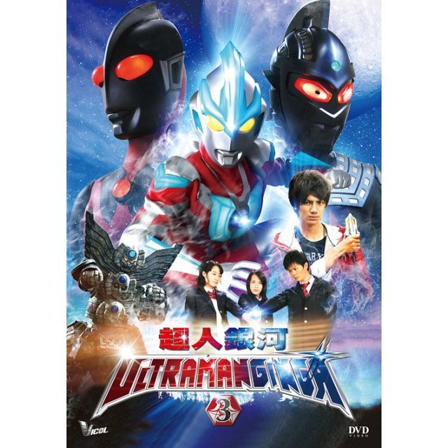 Ultraman Ginga 3 (7-9 Episode)