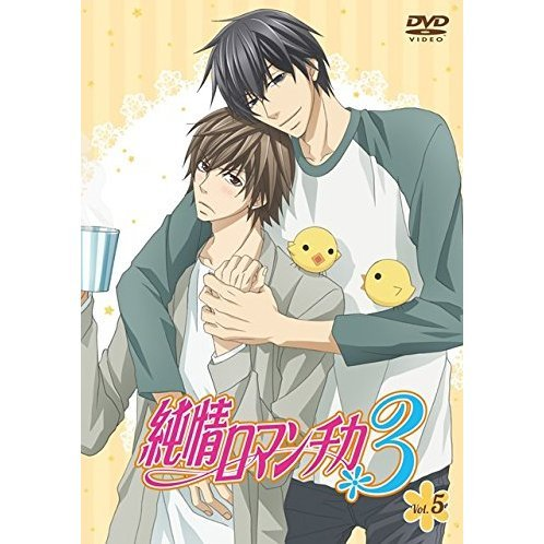 Junjou Romantica 3 Vol.5 [Limited Edition]