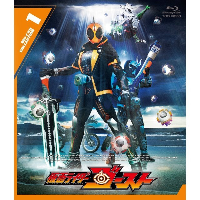 Kamen Rider Ghost Blu-ray Collection Vol.1