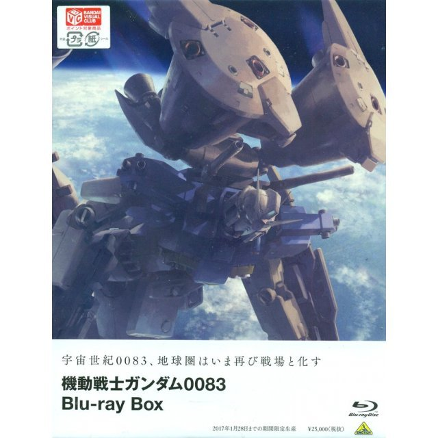 Mobile Suit Gundam 0083 Blu-ray Box [Limited Pressing]