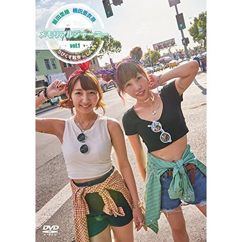 Riho Iida To Aina Kusuda No Memorial Journey - Ripikusu Sanpo In La Vol.1