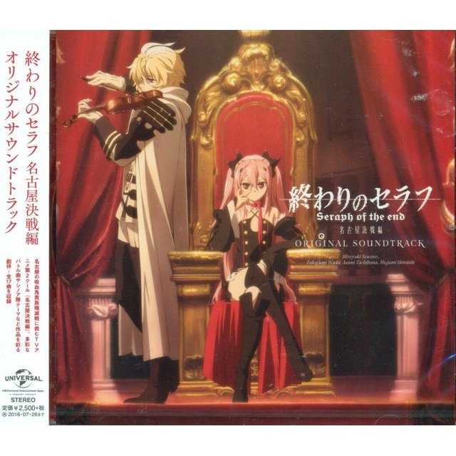 Seraph Of The End Battle In Nagoya Original Soundtrack