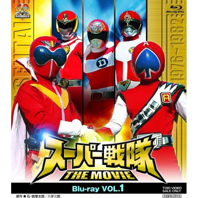 Super Sentai The Movie Blu-ray Vol.1