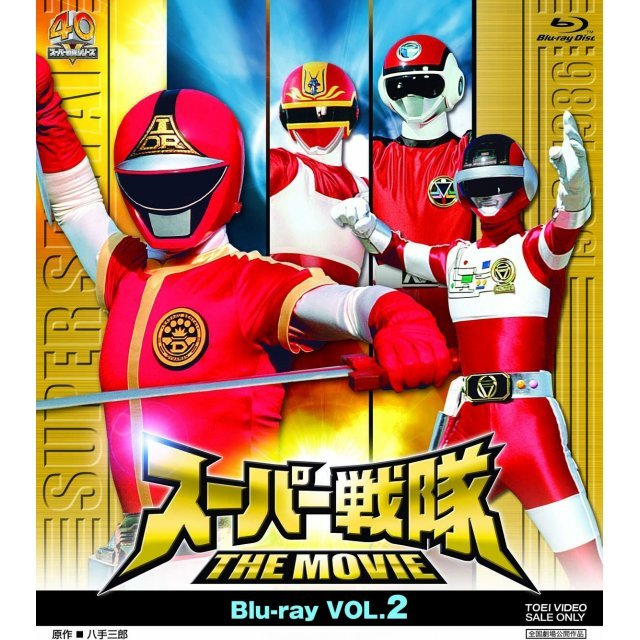 Super Sentai The Movie Blu-ray Vol.2
