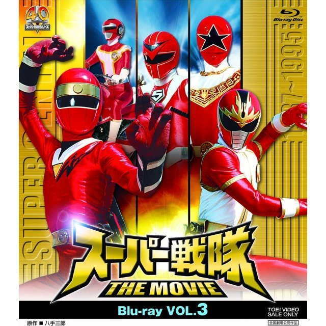 Super Sentai The Movie Blu-ray Vol.3