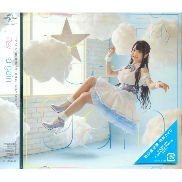 A-gain (Ao No Kanata No Four Rhythm Outro Theme) [CD+DVD Limited Edition]