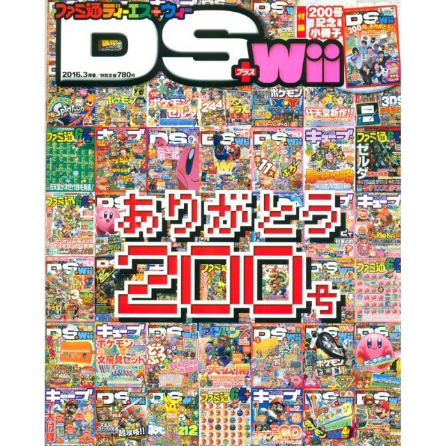 Famitsu DS + Wii [March 2016]