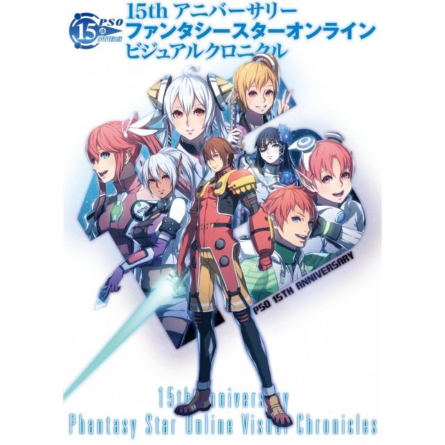 15th Anniversary Phantasy Star Online Visual Chronicles