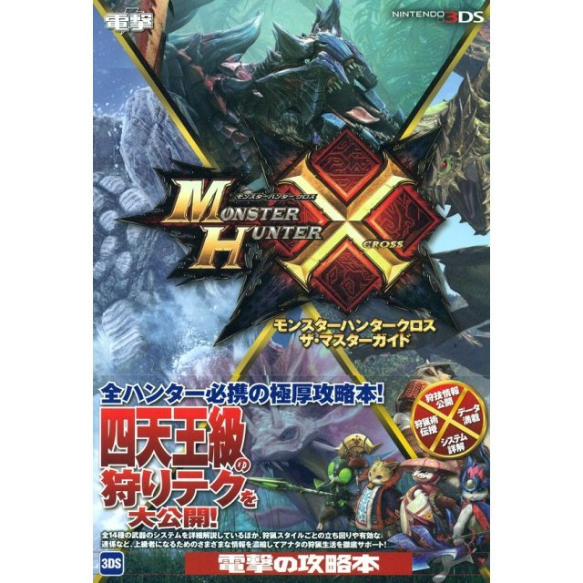 Monster Hunter X The Master Guide