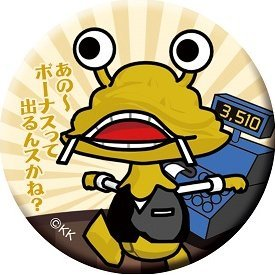 Kaijuu Sakaba Kanpai! Can Badge B: Kanegon & Dada