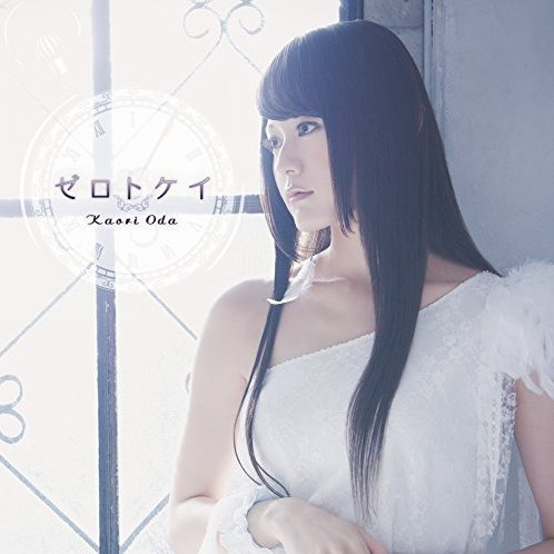 Zerotokei [CD+DVD Limited Edition]