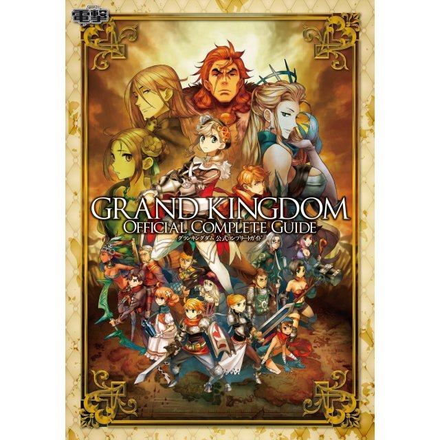 Grand Kingdom Official Complete Guide