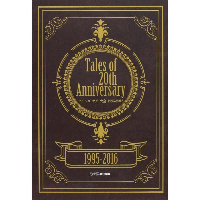 Tales of 20th Anniversary Tales of Taizen 1995-2016