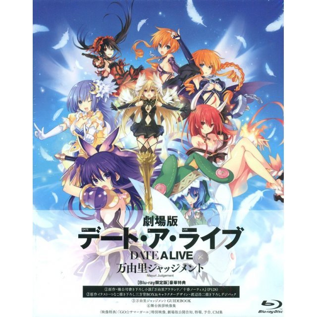Date A Live Movie: Mayuri Judgment [Limited Edition]