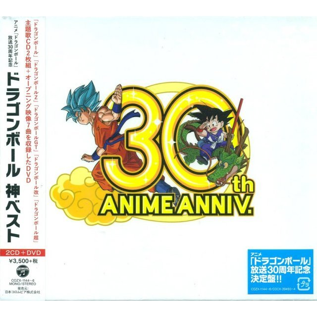 Dragon Ball Kami Best (Dragon Ball Anime 30th Anniversary) [2CD+DVD Limited Edition]
