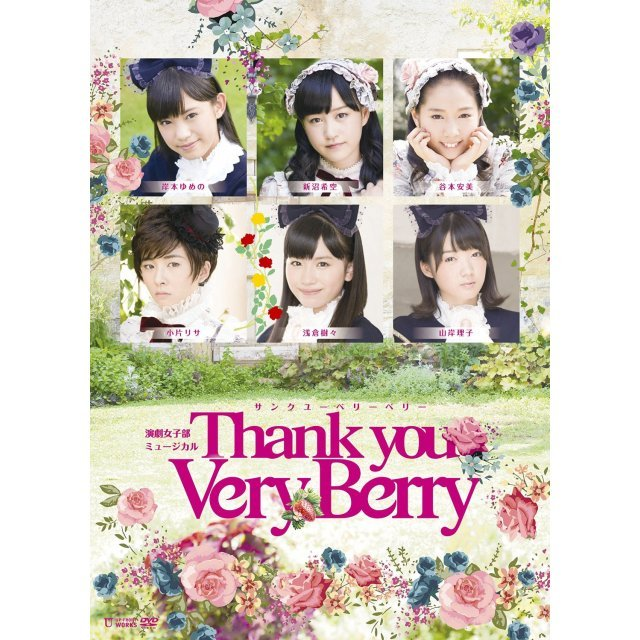 Engeki Joshi Bu Musical Thank You Very Berry