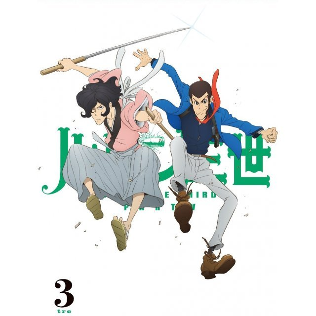 Lupin III Part IV Vol.3