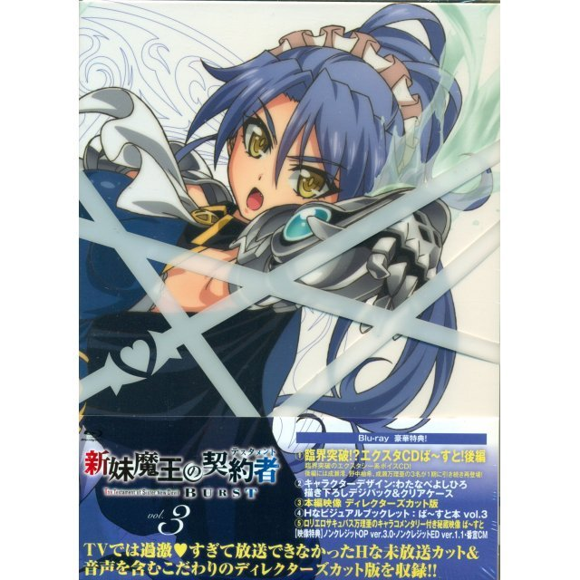 Shinmai Maou no Testament Burst Vol.3 [Blu-ray+CD]