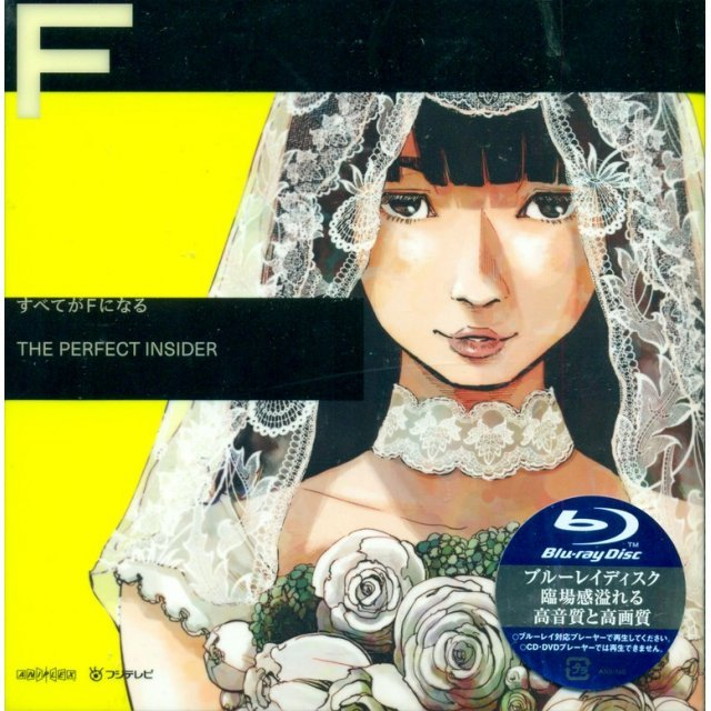 Subete Ga F Ni Naru: The Perfect Insider Complete Box [Blu-ray+CD Limited Edition]