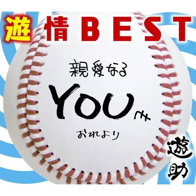 Yujo Best [CD+DVD Limited Edition]