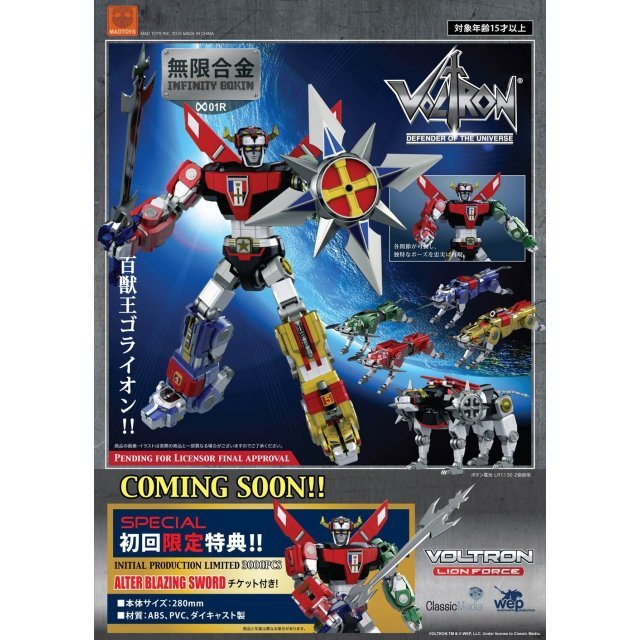 Infinity Gokin: Voltron Lion Force