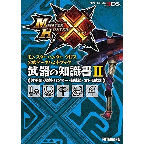 Monster Hunter X Koshiki Data Handbook Buki no Chishikisho II