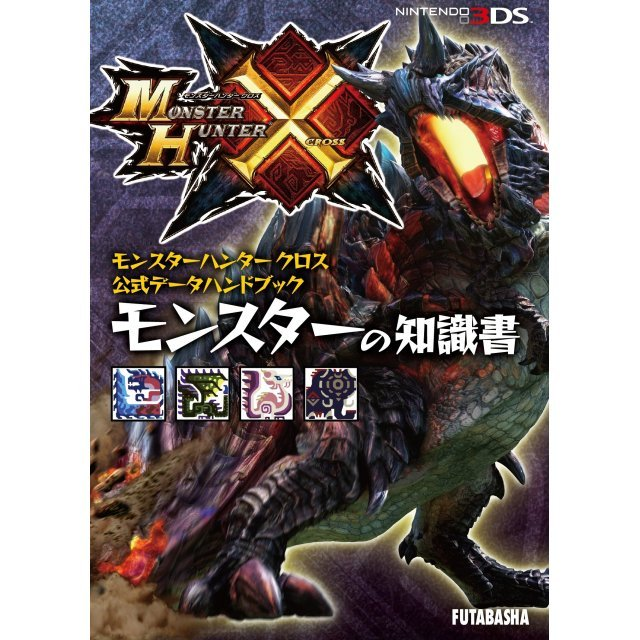 Monster Hunter X Koshiki Data Handbook Monster no Chishikisho
